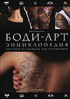 Боди-арт. Энциклопедия. Рисунки и символы для татуировки