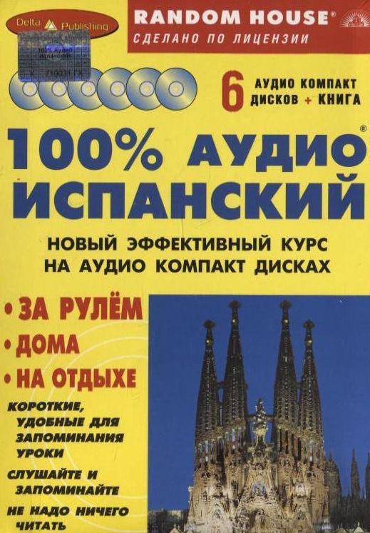 100 АУДИО ИСПАНСКИЙ