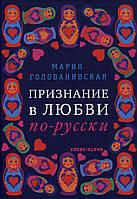 Признание в любви по-русски
