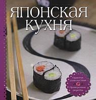 Японская кухня (+ набор для сервировки)