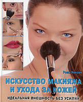 Искусство макияжа и ухода за кожей. Идеальная внешность без усилий