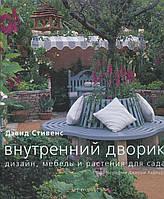 Внутренний дворик. Дизайн, мебель и растения для сада
