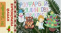 """Набор игрушек для розписи """"Новогодний"""" (4шт), в пак. 19*10см, произ-во Украина(172008)"""