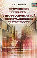 Применение интернета в профессиональной информационной деятельности