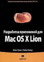 Разработка приложений для Mac OS X Lion