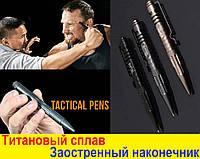 Тактическая ручка боевая из титанового сплава с заостренным наконечником.
