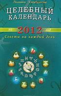 Целебный календарь на 2012 год. Советы на каждый день