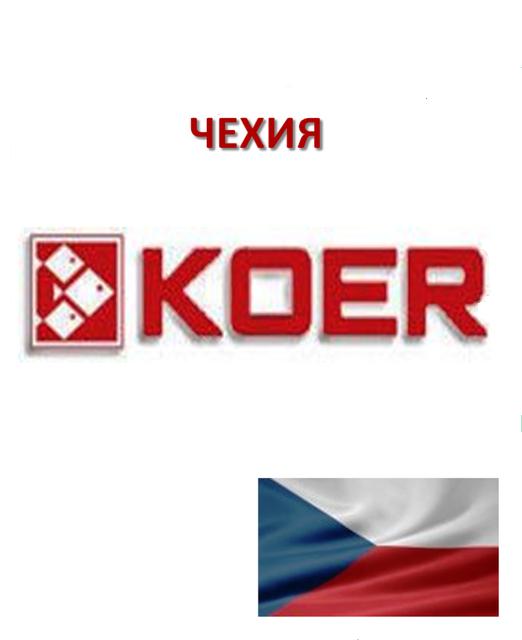 Полипропиленовый фитинг Koer (Чехия)