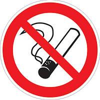 Забороняється палити