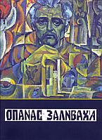 Опанас Заливаха