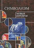 Символизм - новые ракурсы