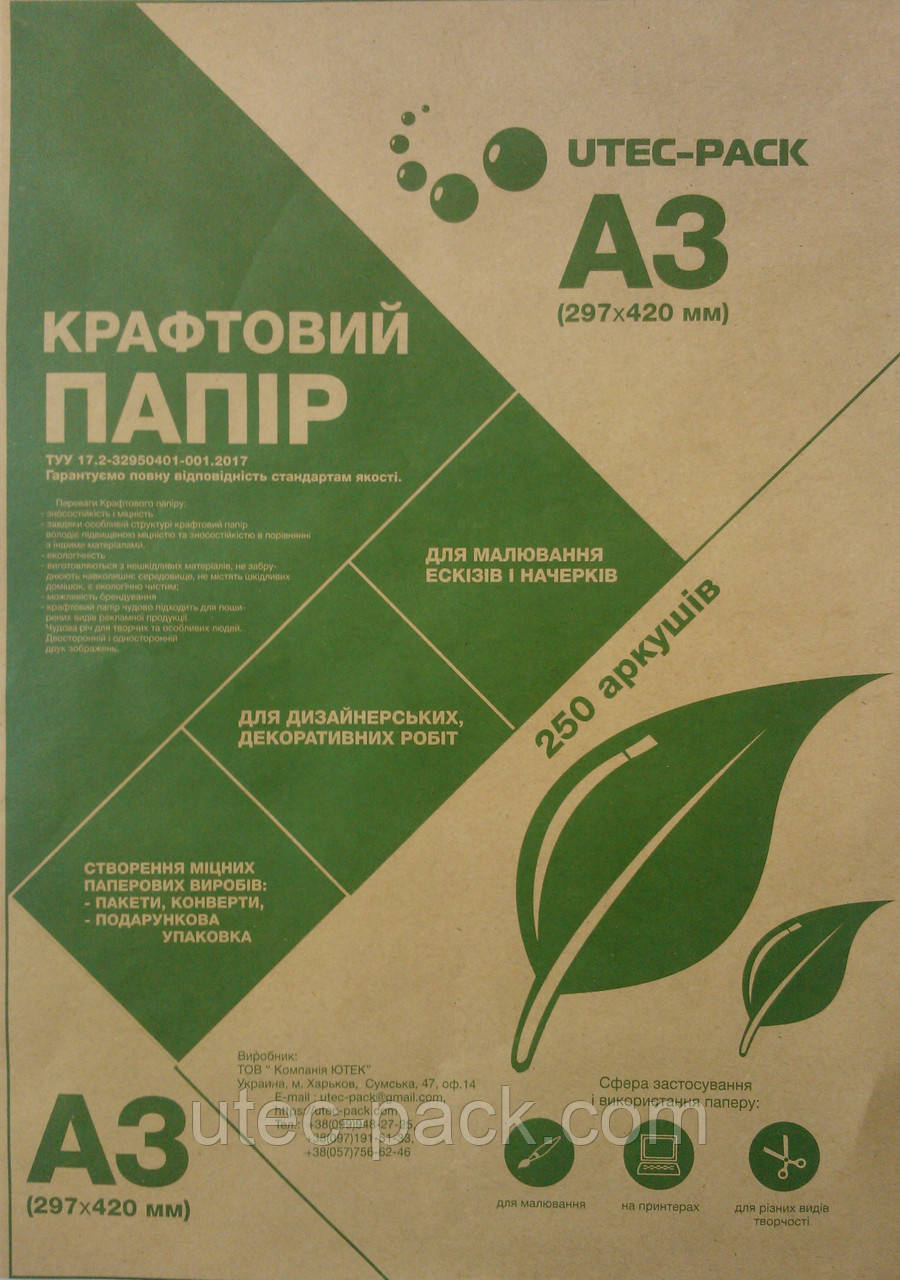 Крафт папір А3 80 г / м2, в аркушах