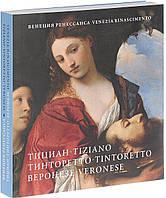 Венеция Ренессанса. Тициан, Тинторетто, Веронезе. Каталог выставки / Venezia Rinascimento: Tiziano, Tintoretto, Veronese