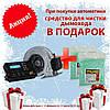 Акция от Биопром