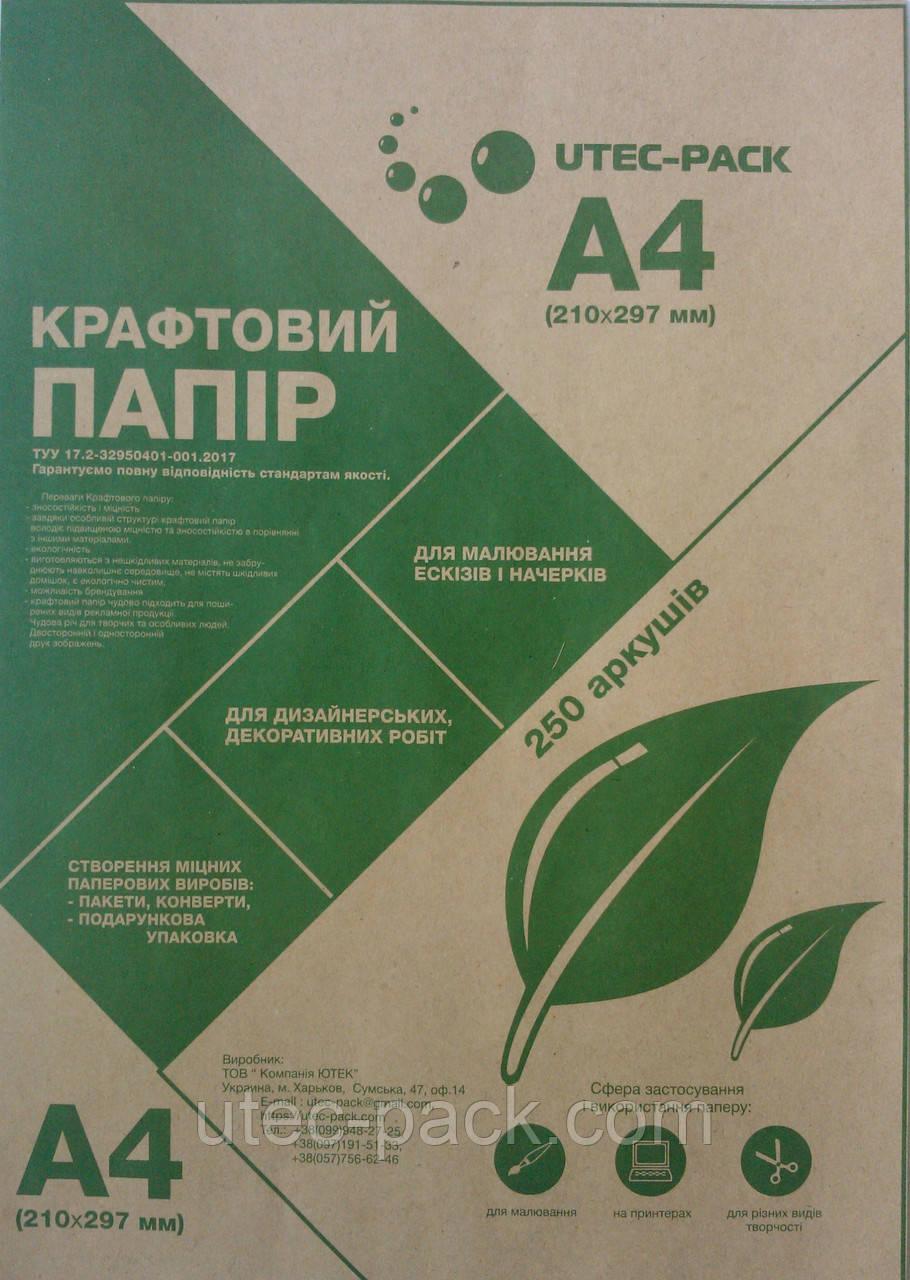 Крафтовая бумага А4 80 г/м2 в листах