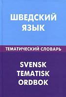 Шведский язык. Тематический словарь