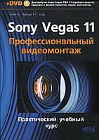 Sony Vegas 11. Профессиональный видеомонтаж (+ DVD)