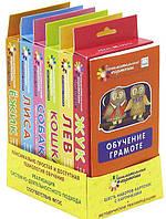 Обучение грамоте (комплект из 6 наборов карточек с картинками)