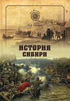 История Сибири