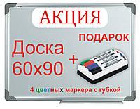 Доска магнитная маркерная 60х90 BuroMax сухостираемая