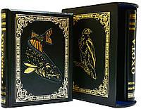 Охота и Рыбалка в 2-х томах