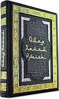 Омар Хайям. Рубайят. Проза. Поэзия. Поэзия Азии