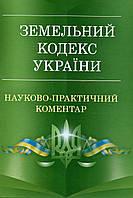 Земельний кодекс України. Науково-практичний коментар. Станом на 5.09.2017 р.