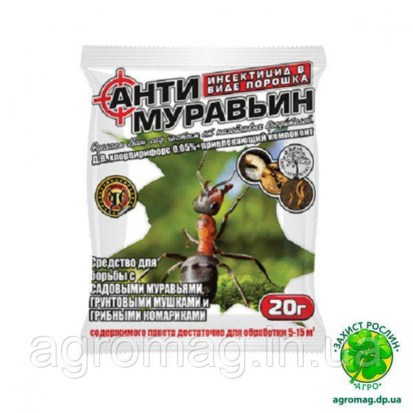 Антимуравьин 20г