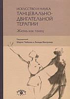 Искусство и наука танцевально-двигательной терапии. Жизнь как танец