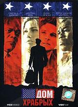 DVD-диск Будинок хоробрих (С. Л. Джексон) (США, Марокко, 2006)