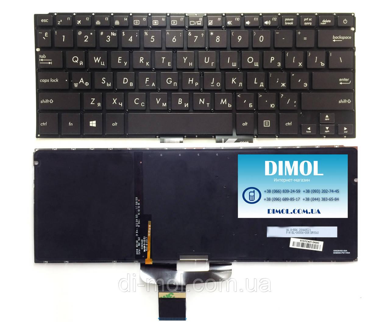 Оригинальная клавиатура для ноутбука Asus Zenbook UX310, UX310F, UX310UA, UX310UQ series, black, ru, подсветка