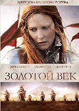DVD-диск Золотой Век (К.Бланшетт) (Великобритания, Франция, 2007)