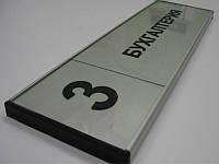 Офисная табличка алюминиевая для сменной информации, 210х31 мм (Вкладыш: Прозрачный ПВХ; ), фото 1