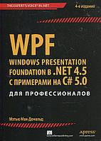WPF: Windows Presentation Foundation в .NET 4.5 с примерами на C#5.0 для профессионалов