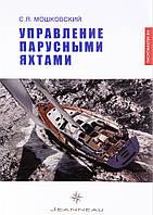 Управление парусными яхтами. Учебное пособие