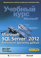 Microsoft SQL Server 2012. Реализация хранилищ данных. Учебный курс Microsoft (+ CD-ROM)