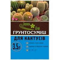 Почвосмесь Зелен Дар для кактуса 3.5 л.