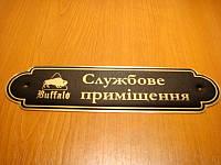 Металлическая табличка (латунь 0,8мм), 150х70 мм (Покрытие : Без покрытия; ), фото 1
