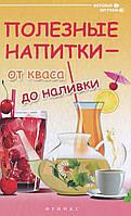 Полезные напитки - от кваса до наливки