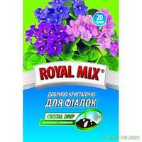 Удобрение Royal Mix Cristal Drip кристаллическое для Фиалок