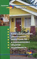Капитальный ремонт, реконструкция, переустройство и перепланировка объектов недвижимости