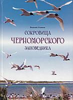 Сокровища Черноморского заповедника