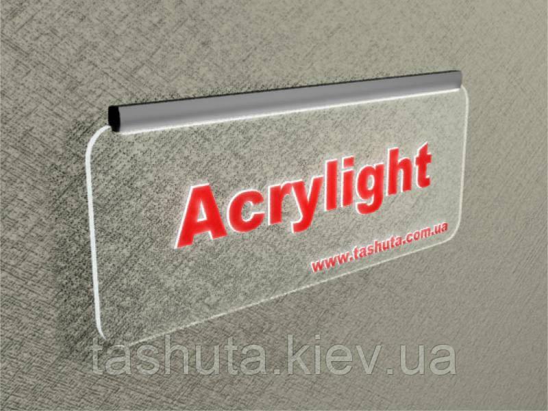 Акрилайт с фрезерной гравировкой и нанесением цветных пленок, 300х200 мм (Подсветка : с 1-й стороны; ), фото 1