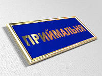 Табличка надверная из ПВХ в рамке, 200х70 мм (Цвет основы : Золотая или серебряная пленка;  Цвет надписи : Аппликация цветными пленками (60 цветов);