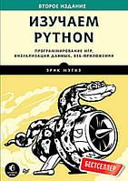 Изучаем Python. Программирование игр, визуализация данных, веб-приложения.