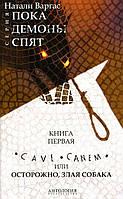 Cave canem, или Осторожно, злая собака