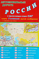 Автомобильные дороги России и стран СНГ 1: 50 000 000 / 1см=50км