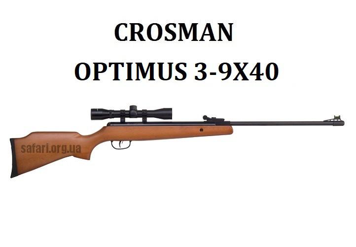 Пневматическая винтовка Crosman Optimus (3-9x40)