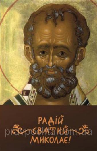 Радій святий Миколає. Надія Кошман