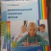 Диференціація сонорних звуків: посібник для логопедів ДНЗ, шкіл, вихователів і батьків. Е. В. Шаблико